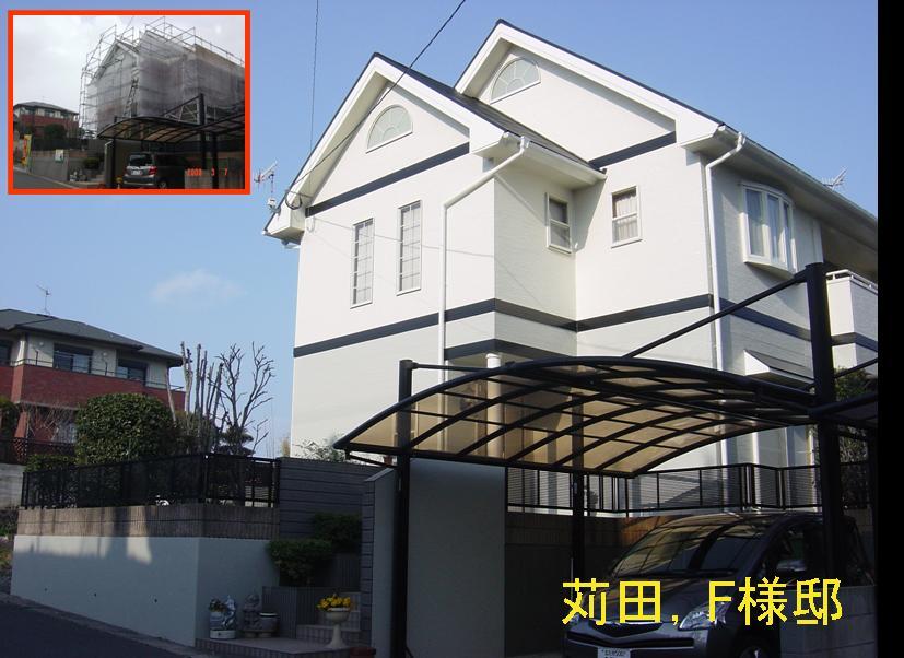 防水・屋根・塗装