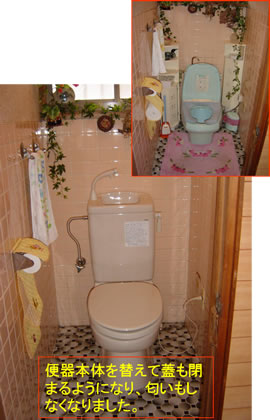 トイレ替えました
