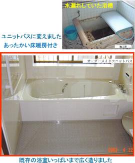 浴室ユニットバス